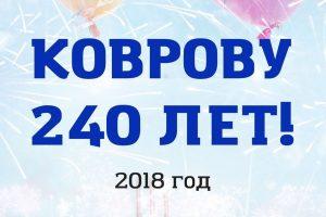 Проспект.Медиа, Милицейская волна Ковров, 100.5 FM, поздравления городу