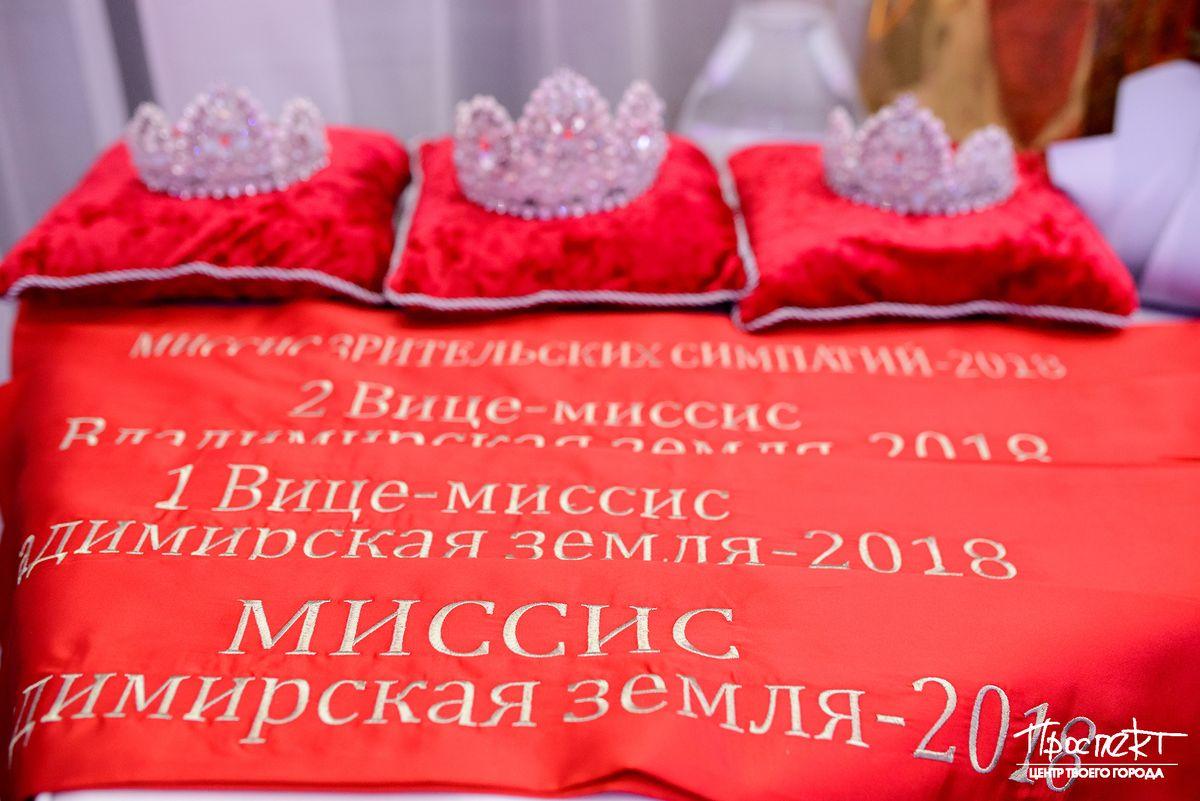 проспект медиа, миссис владимирская земля international 2018, модельное агентство victory, доброград