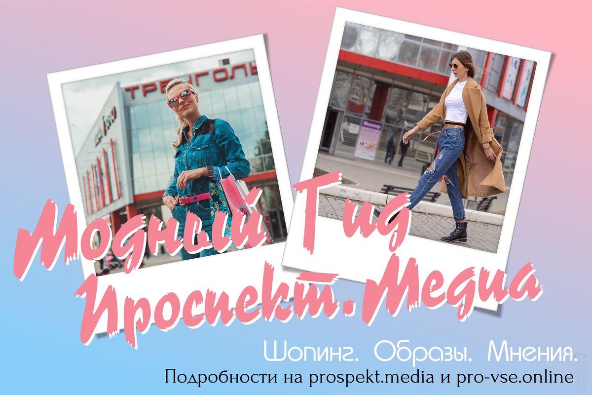 проспект медиа, модный гид проспект медиа, шопинг в коврове, магазины модной одежды в коврове