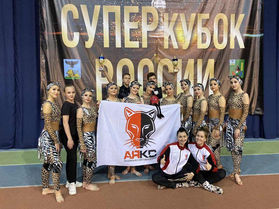 проспект медиа. АЯКС, суперкубо россии по современным танцам