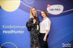 HH PRO 2019, Head Hunter, конференция, Доброград, HR