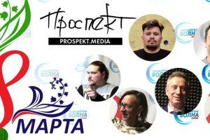 проспект медиа, милицейская волна, поздравления к 8 марта