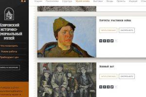 проспект медиа, музей онлайн, ковровский историко-мемориальный музей