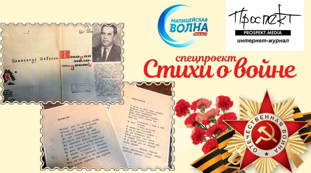 проспект медиа, стихи о войне, радио милицейская волна, поэт александр шабалин