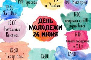 проспект медиа, онлайн фест на день молодежи, день молодежи 2020 онлайн, программа, участники
