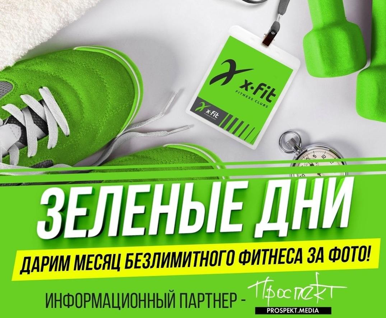 проспект медиа, икс фит, зеленые дни, конкурс, x fit ковров
