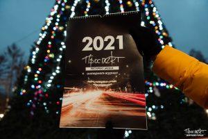 календарь проспект медиа 2021