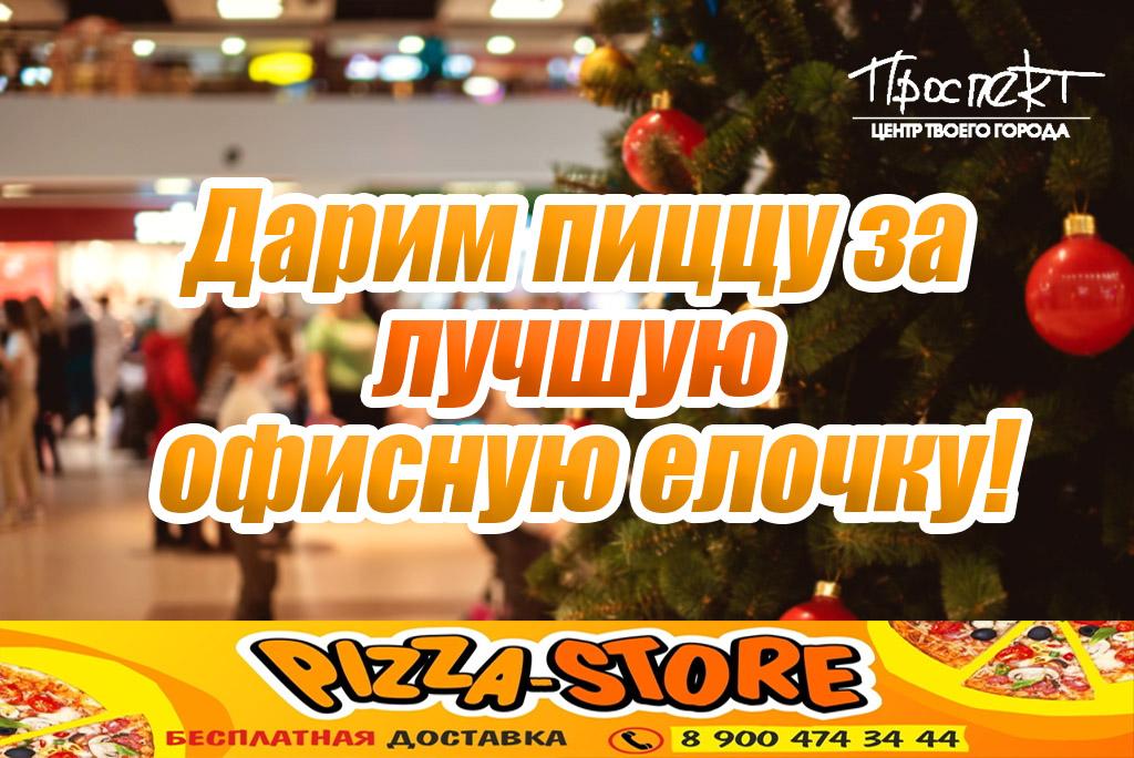 проспект медиа, pizza store, офисная елочка