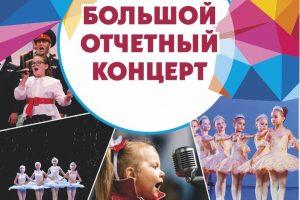 проспект медиа, большой отчетный концерт, школа балета арабеск, студия вокала solo