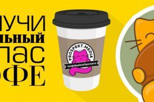#кофеБрейнаПроспекте, кофейня Кофе Брейк, Проспект.Медиа