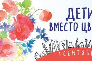 Проспект.Медиа, акция Дети вместо цветов в Коврове, благотворительный фонд Виктория
