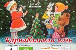 проспект медиа, карнавальная ночь, фотоконкурс для детей