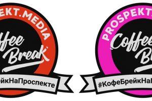 #кофебрейкнапроспекте, кофейня кофе брейк, проспект медиа, стикеры